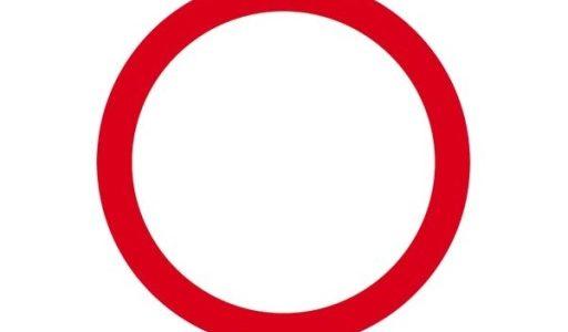 Zakaz ruchu – przypomnienie!